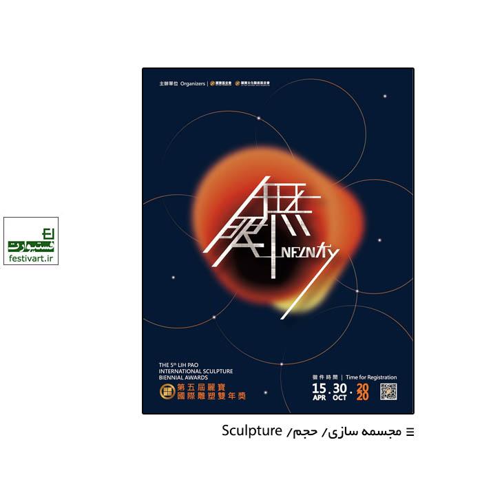 فراخوان پنجمین رقابت بین المللی مجسمه سازی Lih Pao ۲۰۲۰