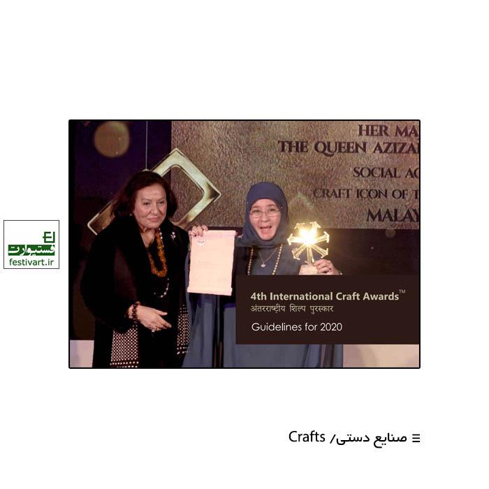 فراخوان چهارمین جایزه بینالمللی صنایع دستی ICA 2020