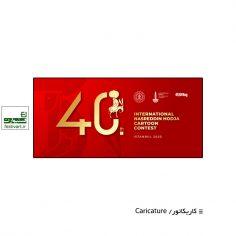 فراخوان چهلمین جشنواره ی کارتون نصرالدین حجا ترکیه ۲۰۲۰