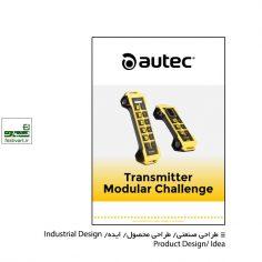 فراخوان رقابت بین المللی طراحی صنعتی دستگاه های کنترل بی سیم ۲۰۲۰