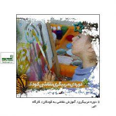 دوره مربیگری نقاشی کودکان «با ارائه مدرک معتبر و قابل ترجمه از دانشگاه علم و فرهنگ»