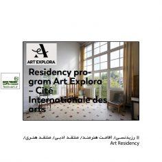 فراخوان برنامه رزیدنسی (اقامت هنری) هنرمندان و محققان در فرانسه ۲۰۲۰