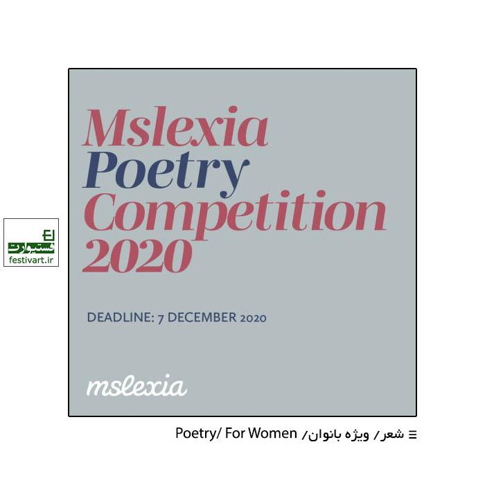 فراخوان جایزه بین المللی شعر Mslexia ۲۰۲۰