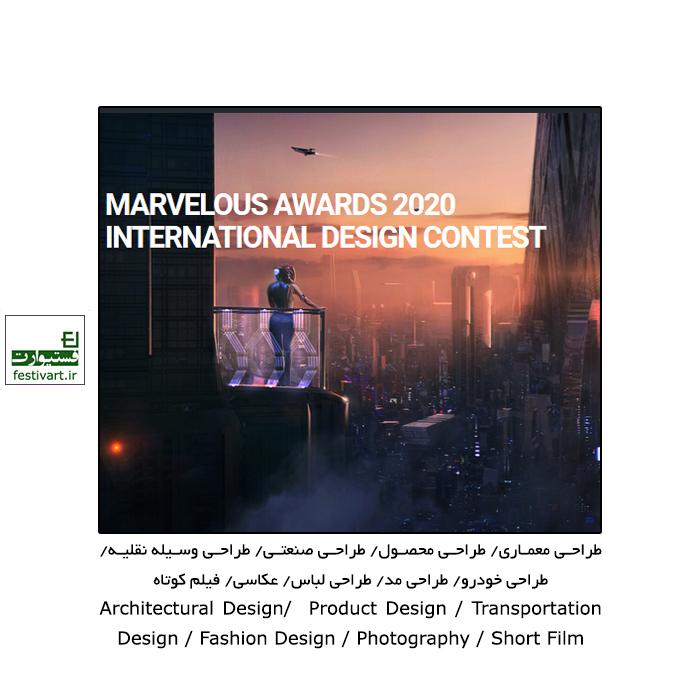 فراخوان جایزه بین المللی طراحی Marvelous ۲۰۲۰