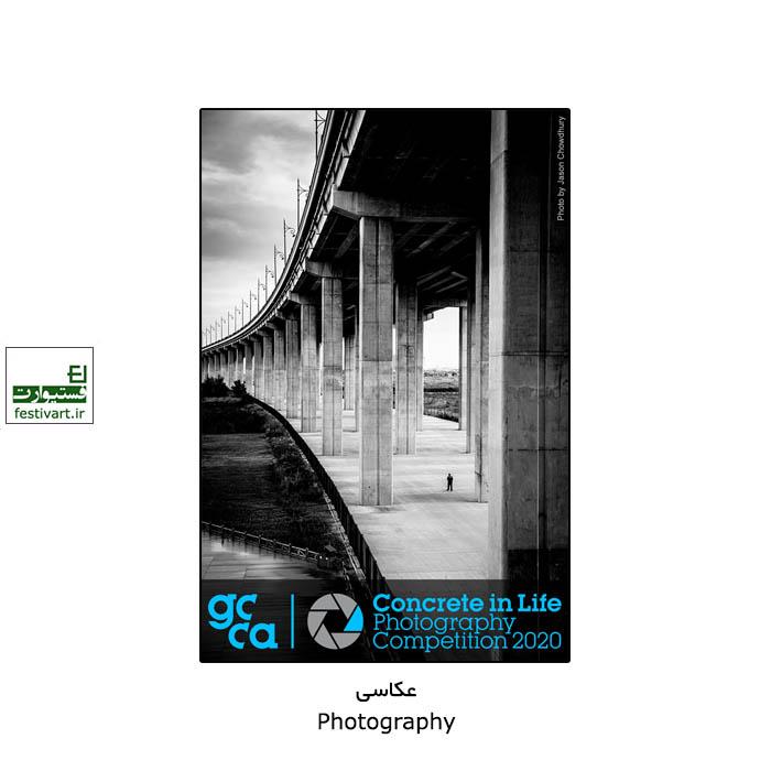 فراخوان دومین رقابت بین المللی عکاسی GCCA ۲۰۲۰
