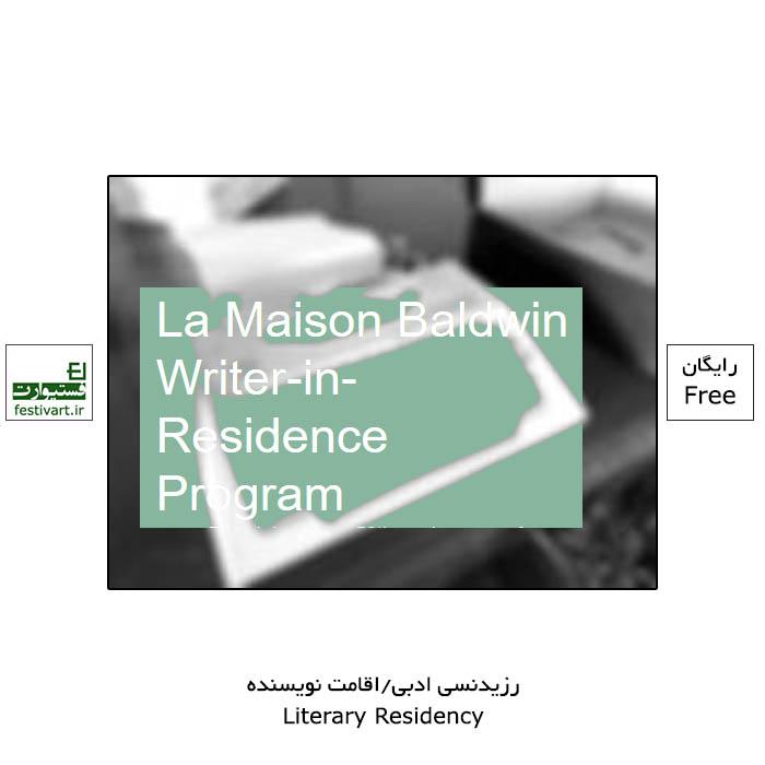 فراخوان رزیدنسی ادبی (اقامت نویسنده) La Maison Baldwin ۲۰۲۰ فرانسه ویژه نویسندگان