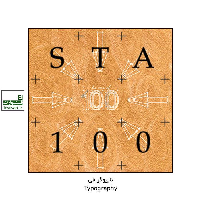 فراخوان رقابت بین المللی تایپوگرافی STA ۱۰۰ سال ۲۰۲۰