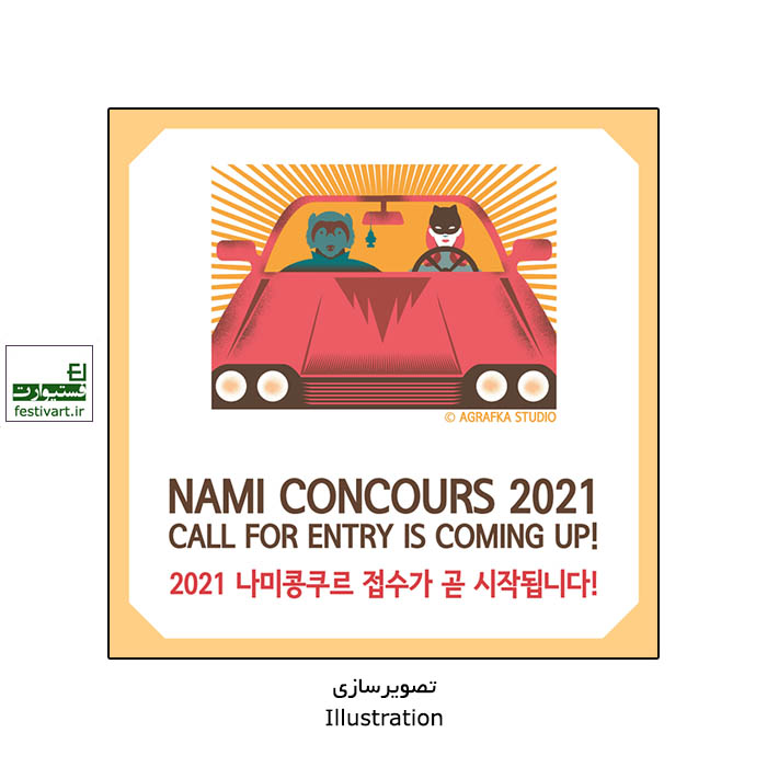 فراخوان رقابت بین المللی تصویرسازی Nami Concours ۲۰۲۰