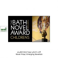 فراخوان رقابت بین المللی رمان کودکان Bath Children's Novel ۲۰۲۰