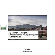 فراخوان رقابت بین المللی طراحان جوان Q-Village • Gangtou ۲۰۲۰
