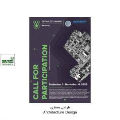 فراخوان رقابت بین المللی طراحی میدان مرکزی شهر Rahovec ۲۰۲۰