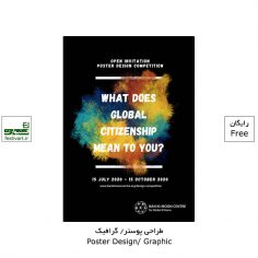 فراخوان رقابت بین المللی طراحی پوستر شهروند جهانی Global Citizenship ۲۰۲۱
