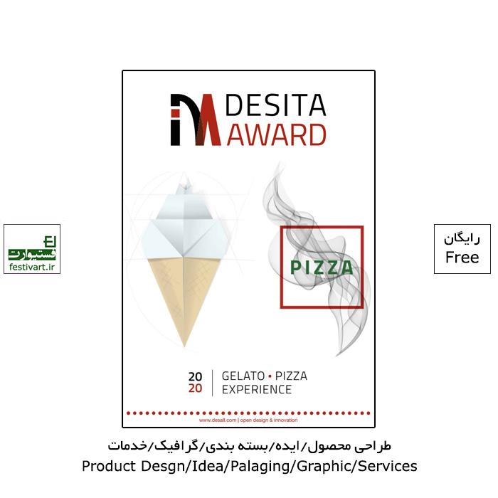 فراخوان رقابت بین المللی طراحی DESITA ۲۰۲۱