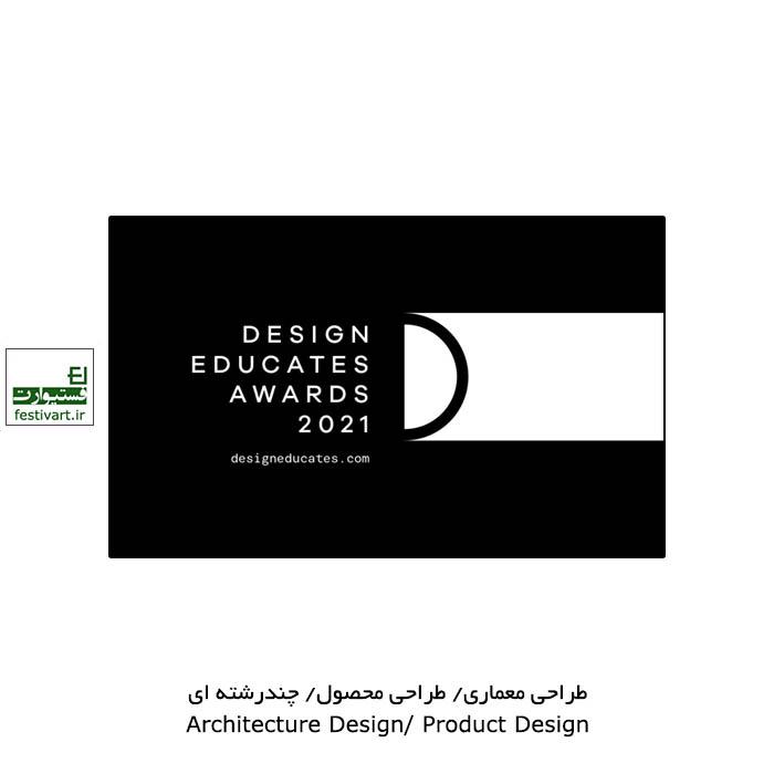 فراخوان رقابت بین المللی طراحی DtEA ۲۰۲۰