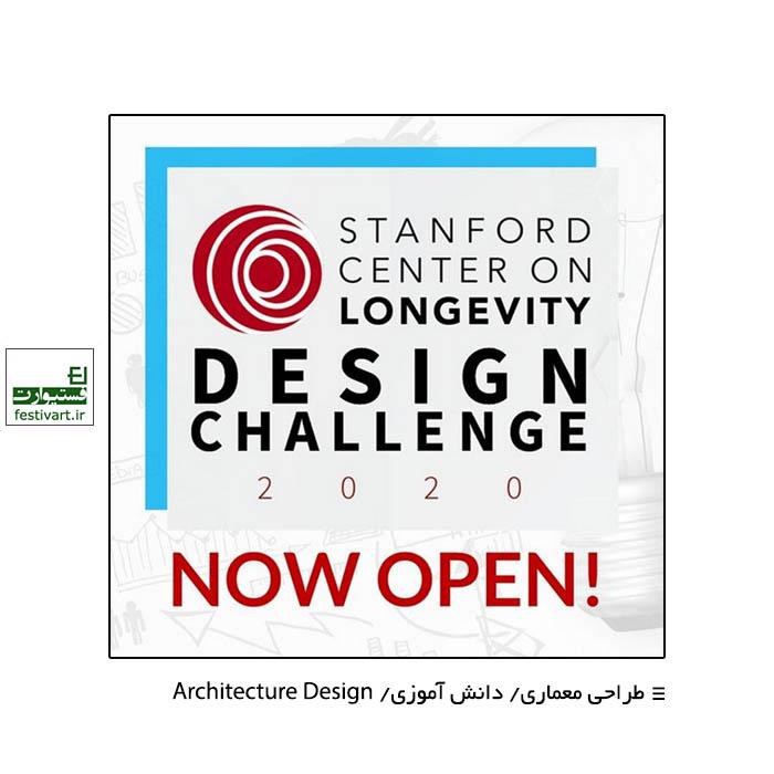 فراخوان رقابت بین المللی طراحی Longevity مرکز استنفورد ۲۰۲۰