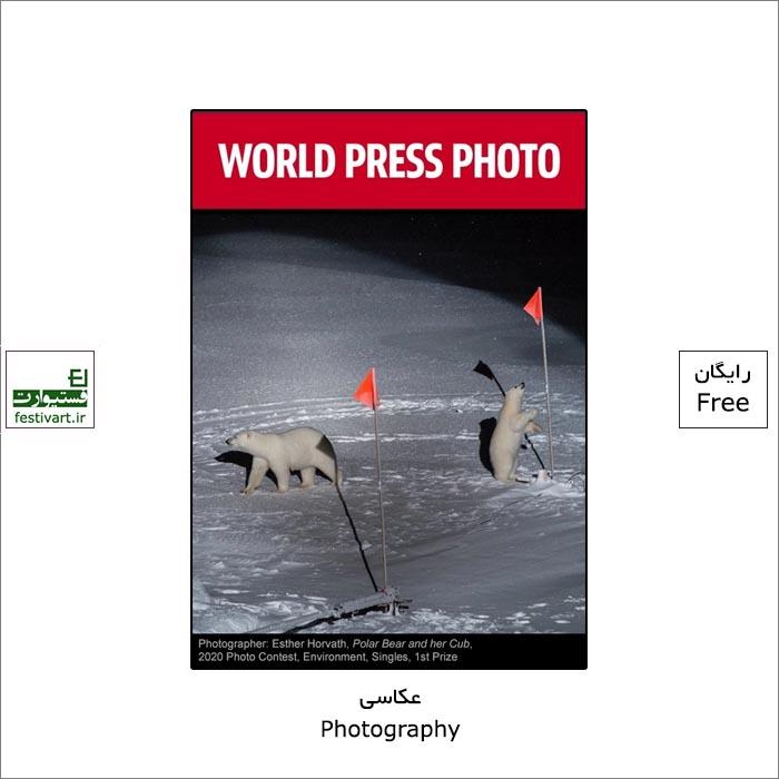 فراخوان رقابت بین المللی عکاسی World Press ۲۰۲۱