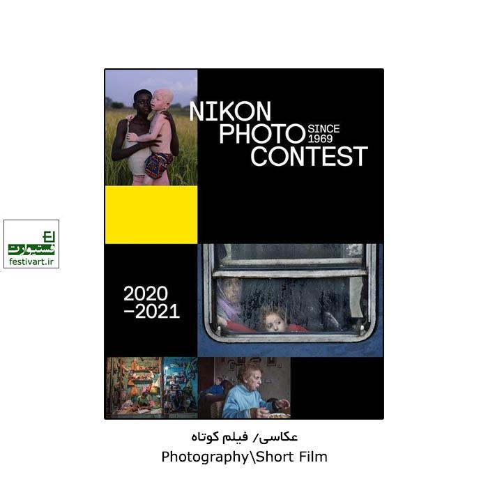 فراخوان رقابت بین المللی فیلمسازی و عکاسی Nikon ۲۰۲۰