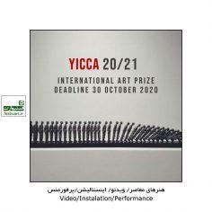 فراخوان رقابت بین المللی هنرهای معاصر YICCA ۲۰۲۰-۲۰۲۱