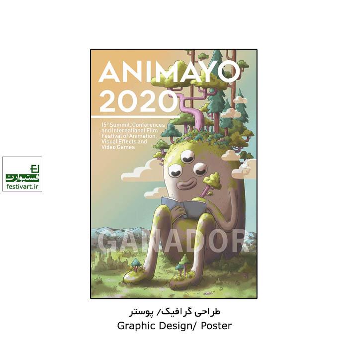 فراخوان رقابت بین المللی پوستر جشنواره انیمیشن Animayo ۲۰۲۱