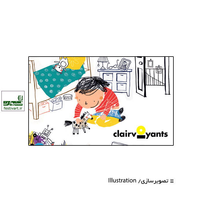 فراخوان رقابت تصویر سازی کتاب کودک CLAIRVOYANTS ۲۰۲۰