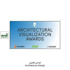 فراخوان رقابت ین المللی تجسم معماری ArchDaily ۲۰۲۰