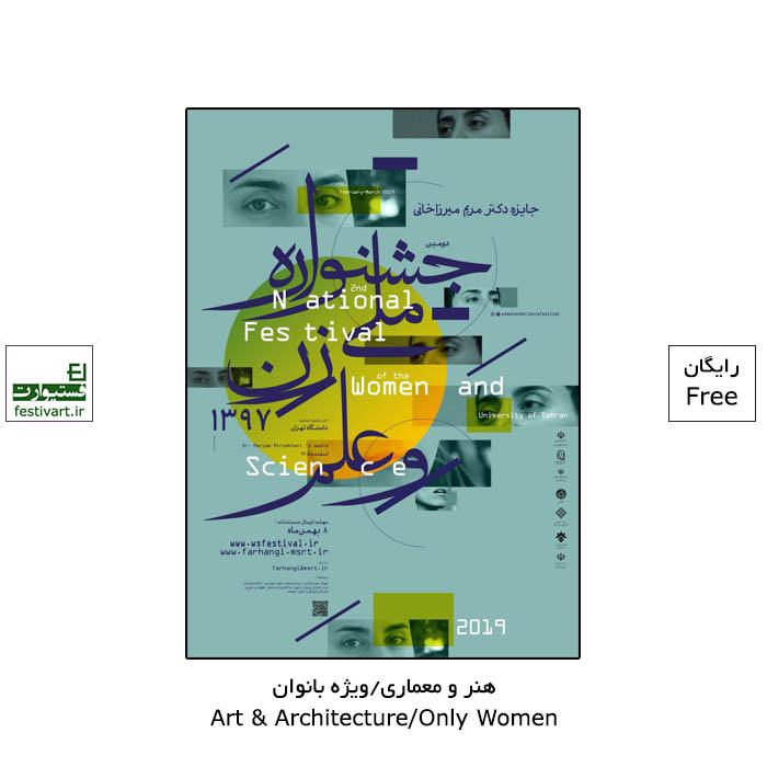 فراخوان سومین دوره جشنواره ملی زن و علم با بخشی مربوط به هنر و معماری