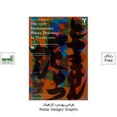 فراخوان سیزدهمین رقابت بین المللی طراحی پوستر Toyama ۲۰۲۱