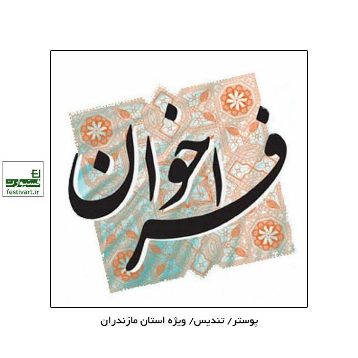 فراخوان طراحی پوستر و تندیس سی و دومین جشنواره تئاتر استانی مازندران