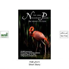 فراخوان بین المللی جایزه داستان کوتاه nelligan ۲۰۲۱