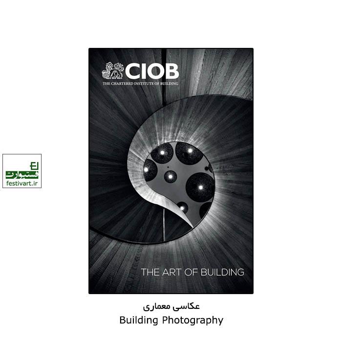 فراخوان رقابت بین المللی عکاسی معماری The Art of Building ۲۰۲۰