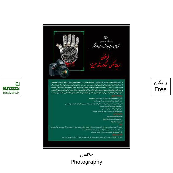 فراخوان مسابقه عکس «سوگواره شورحسینی»