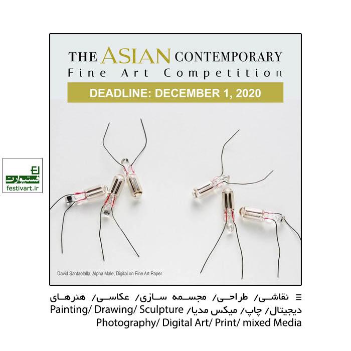فراخوان نخستین رقابت بین المللی هنرهای زیبای معاصر آسیا Asian Contemporary Fine Art ۲۰۲۰