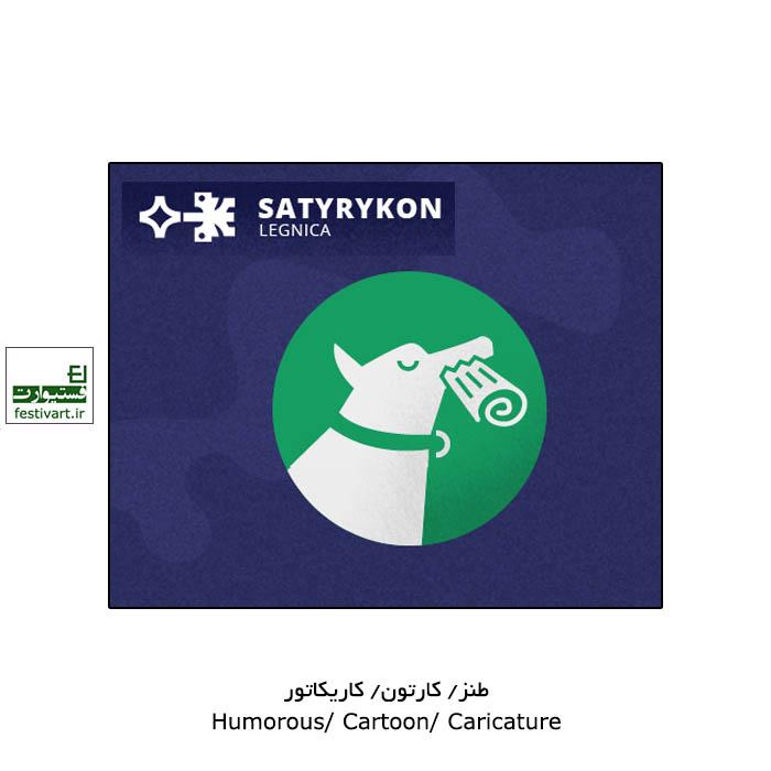 فراخوان نمایشگاه بین المللی طنز و کارتون SATYRYKON ۲۰۲۱
