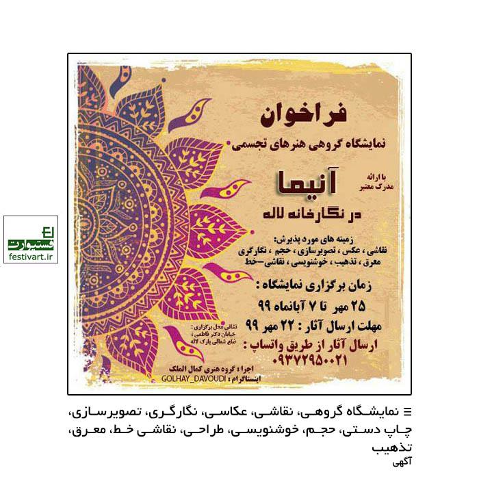 فراخوان نمایشگاه گروهی هنرهای تجسمی با نام «آنیما»