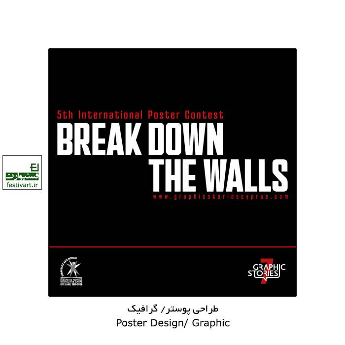 فراخوان پنجمین مسابقه بین المللی پوستر داستان های گرافیکی قبرس ۲۰۲۰