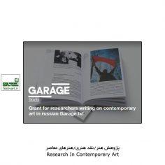 فراخوان گرنت بین المللی در زمینه هر معاصر روسیه Garage.txt ۲۰۲۰