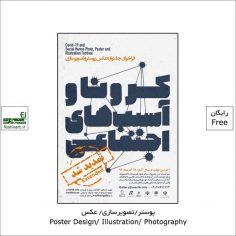 تمدید مهلت شرکت در فراخوان جشنواره کرونا و آسیب های اجتماعی