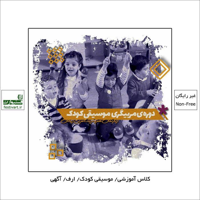 ثبت نام دوره مربیگری موسیقی کودکان(اُرف) با ارائه مدرک معتبر و قابل ترجمه