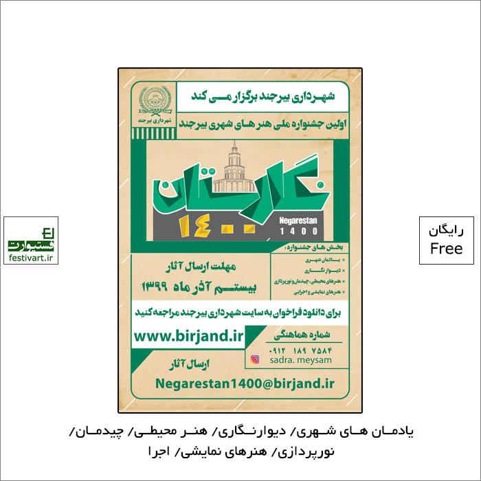 فراخوان اولین جشنواره ملی هنرهای شهری بیرجند نگارستان ۱۴۰۰