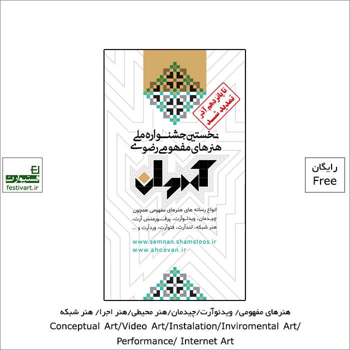 فراخوان اولین جشنواره ملی هنرهای مفهومی رضوی (آهوان)