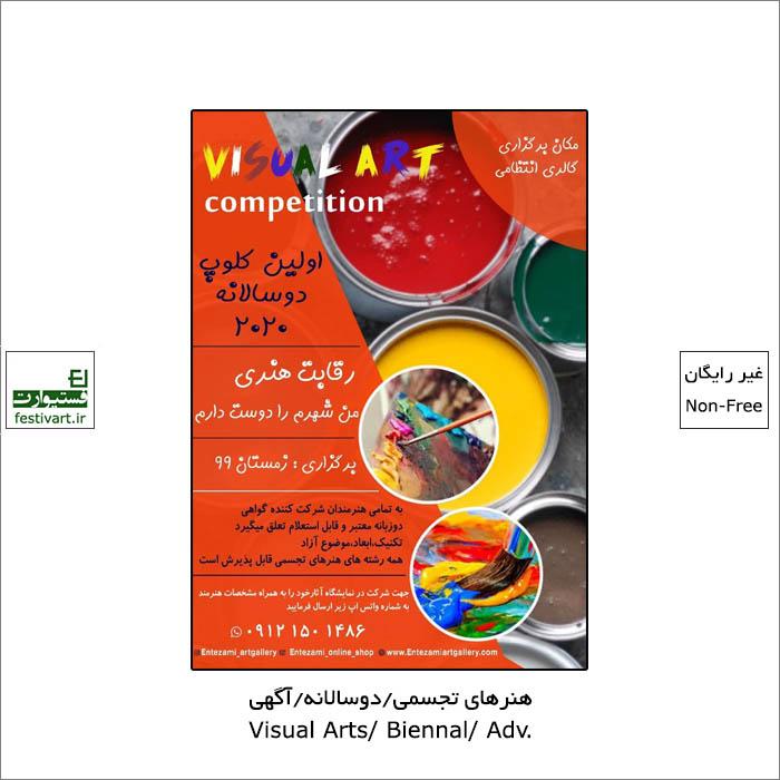فراخوان هنرهای تجسمی اولین کلوپ دو سالانه ۲۰۲۰ رقابت هنری من شهرم را دوست دارم