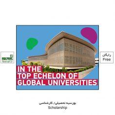 فراخوان بورس کامل تحصیلی در دانشگاه Nanyang ۲۰۲۱