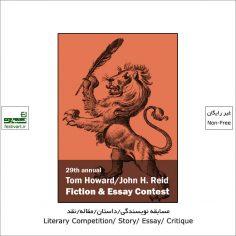 فراخوان بیست و نهمین رقابت بین المللی داستان و مقاله Tom Howard/John H ۲۰۲۱