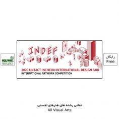 فراخوان بین المللی رقابت هنری INDEF 2020