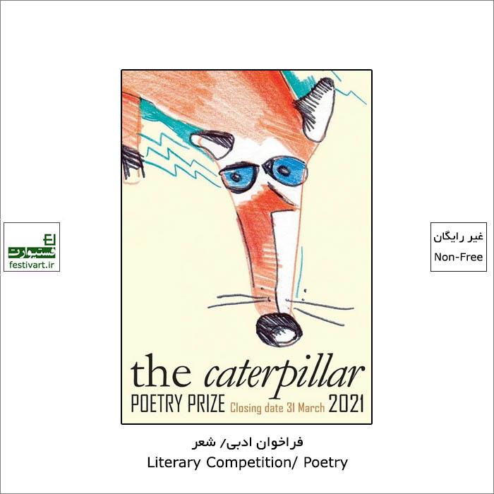 فراخوان جایزه بین المللی شعر Caterpillar ۲۰۲۱