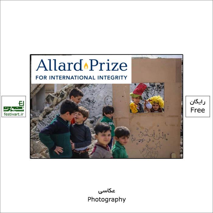 فراخوان جایزه بین المللی عکاسی Allard Prize ۲۰۲۱