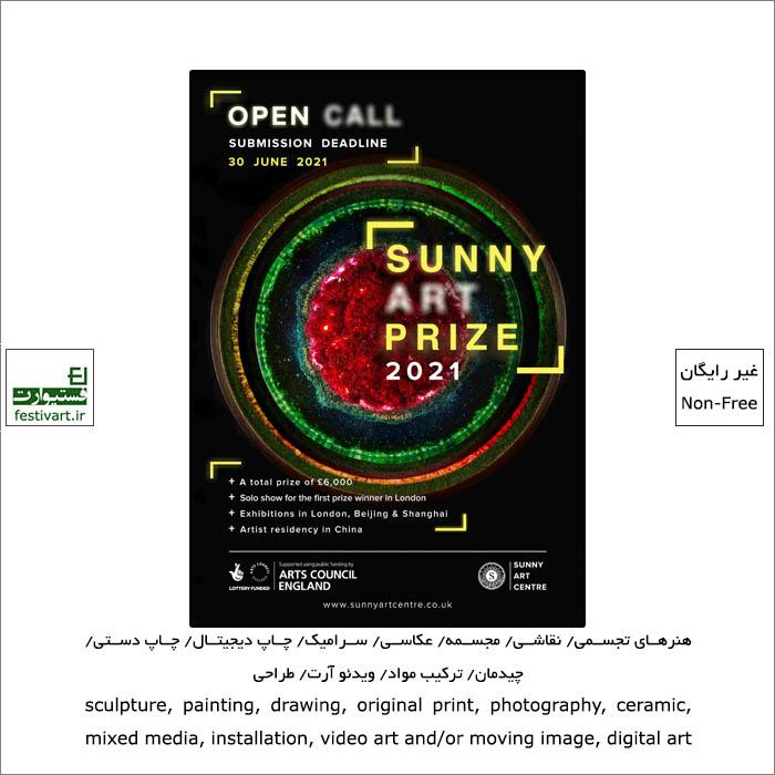 فراخوان جایزه هنرهای تجسمی Sunny Art Prize ۲۰۲۱