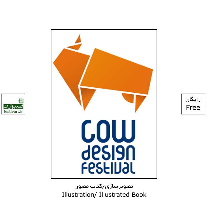 فراخوان جشنواره بین المللی طراحی COW ۲۰۲۰