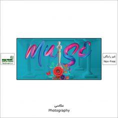 فراخوان جوایز عکاسی MUSE ۲۰۲۱