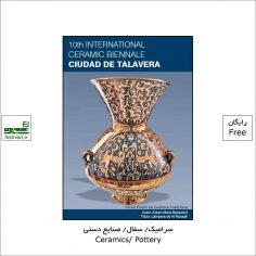 فراخوان دهمین دوسالانه سرامیک Talavera ۲۰۲۱